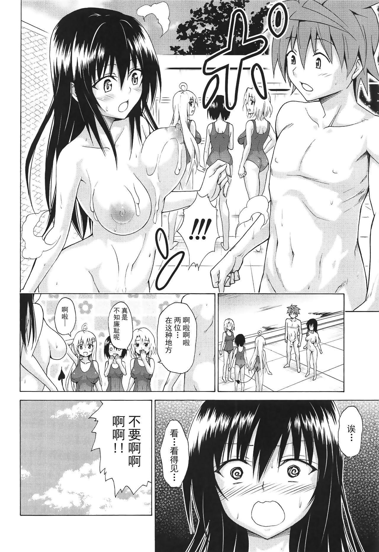 Mezase! Rakuen Keikaku Vol. 5 33