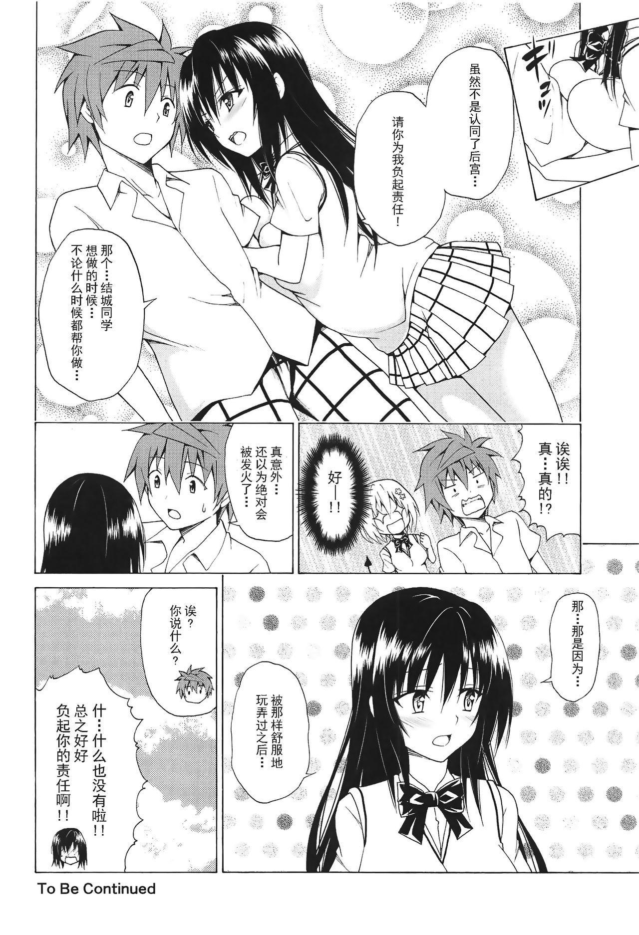 Mezase! Rakuen Keikaku Vol. 5 35