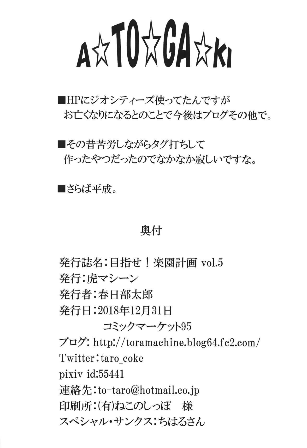 Mezase! Rakuen Keikaku Vol. 5 37
