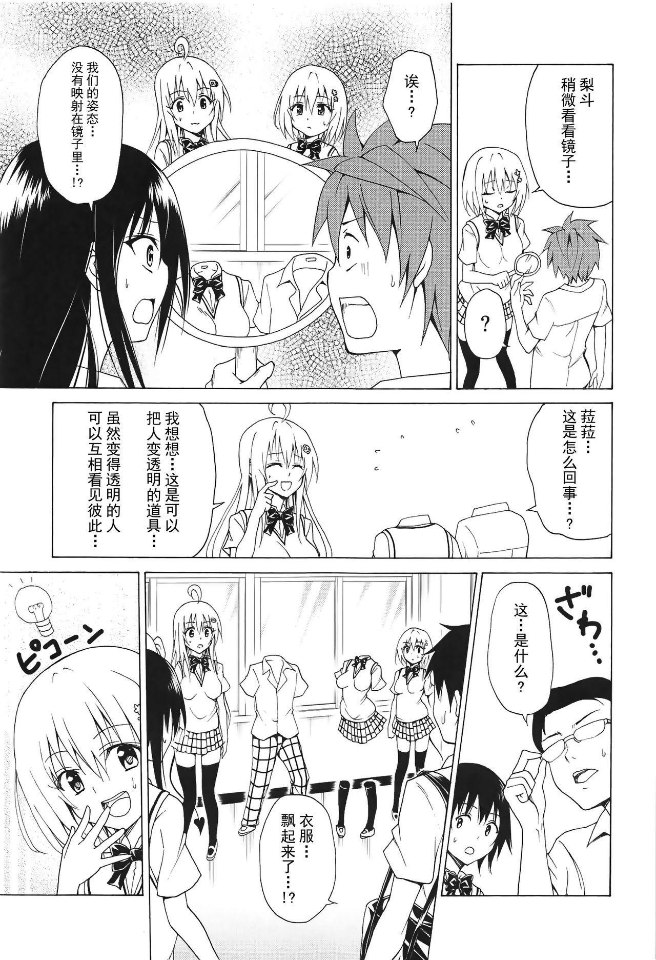 Mezase! Rakuen Keikaku Vol. 5 6