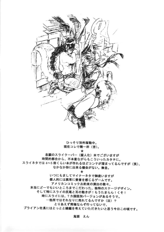 Akai Kitsune to Araiguma 1