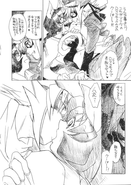 Akai Kitsune to Araiguma 7