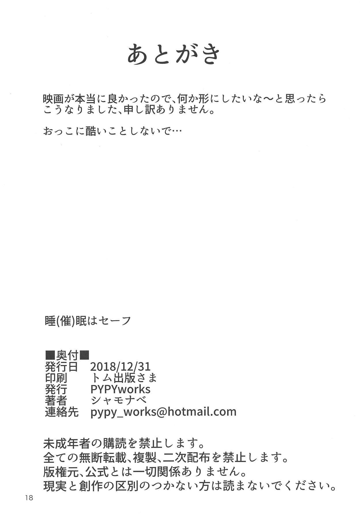 (C95) [PYPYworks (Syamonabe)] Sui(sai)min wa Safe (Waka Okami wa Shougakusei!) 16