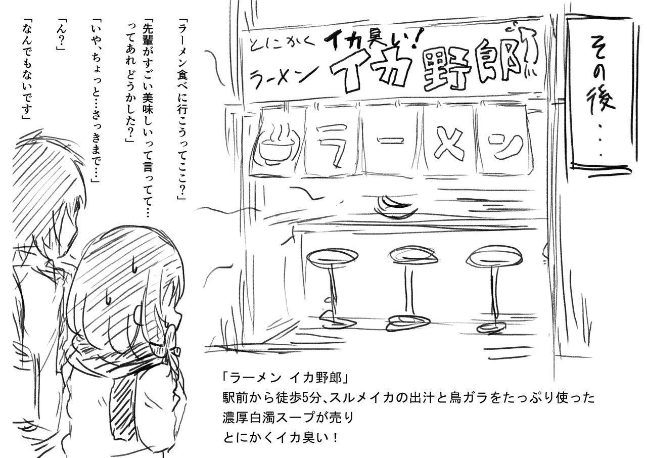 Konoha-chan NTR 23