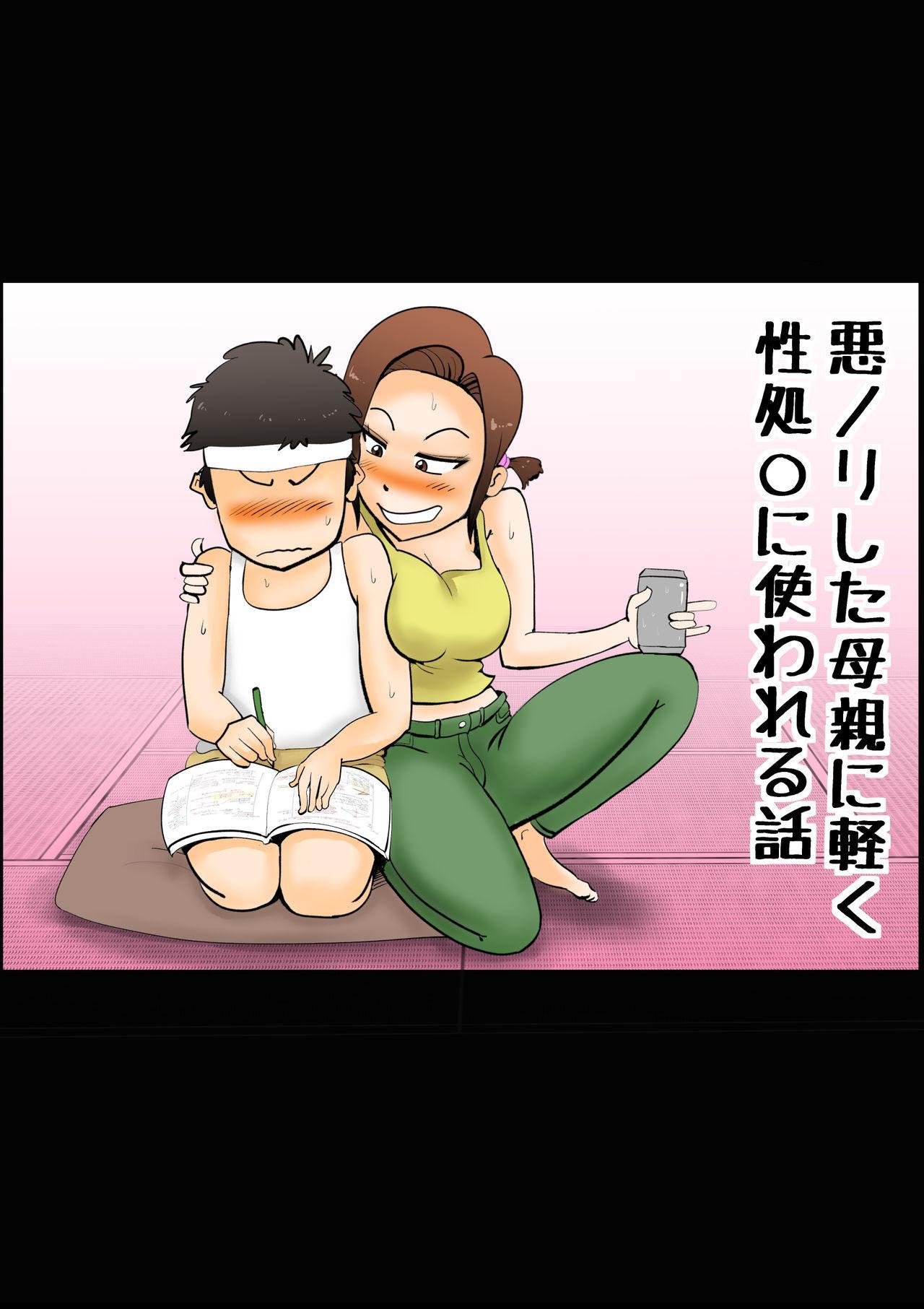 Warunori Shita Hahaoya ni Karuku Seishori ni Tsukawareru Hanashi 0