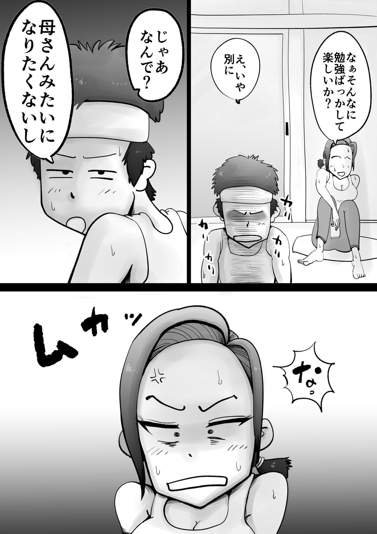 Warunori Shita Hahaoya ni Karuku Seishori ni Tsukawareru Hanashi 9