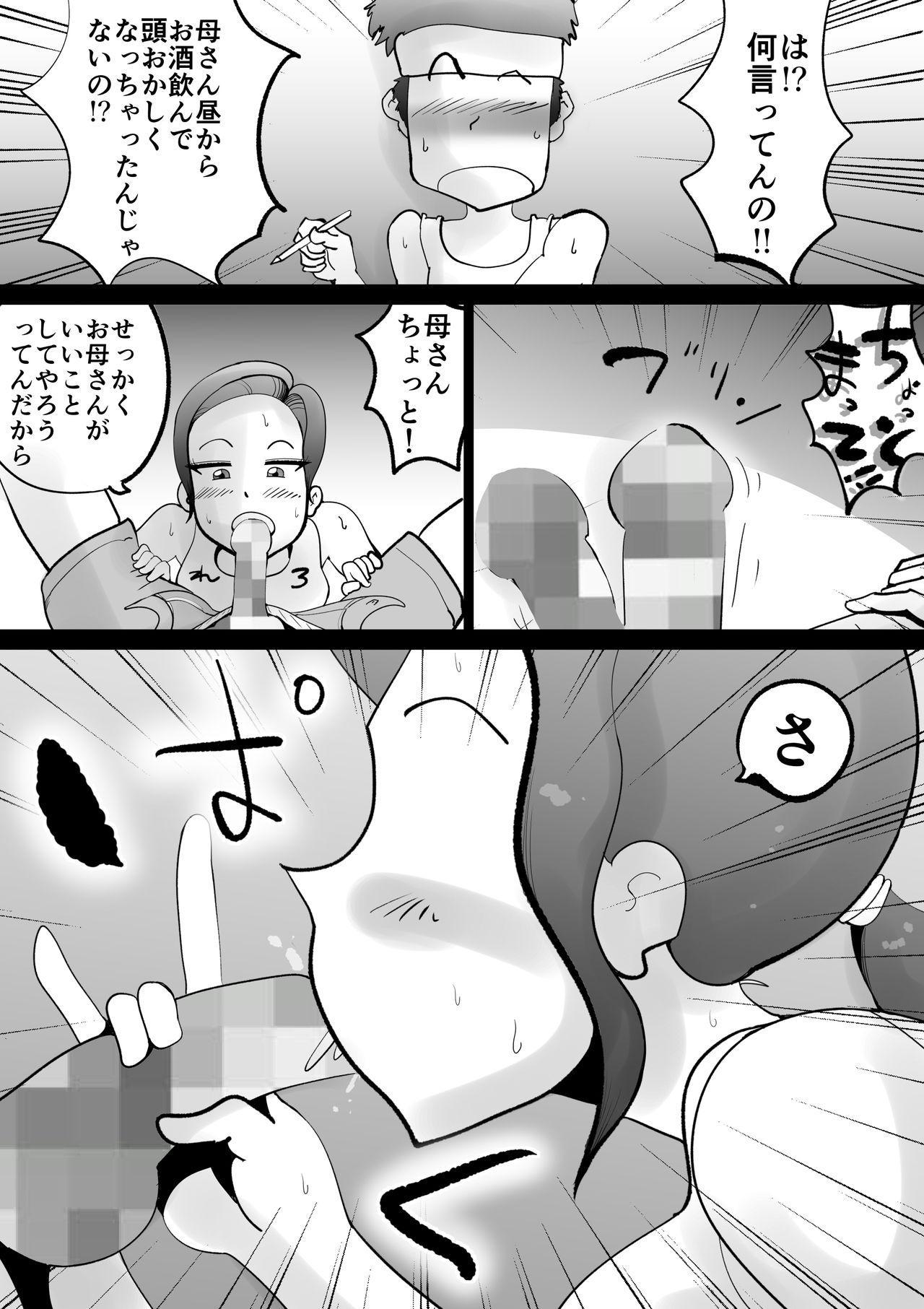 Warunori Shita Hahaoya ni Karuku Seishori ni Tsukawareru Hanashi 21