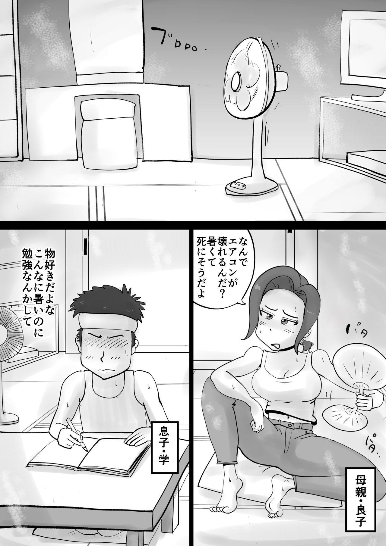 Warunori Shita Hahaoya ni Karuku Seishori ni Tsukawareru Hanashi 2