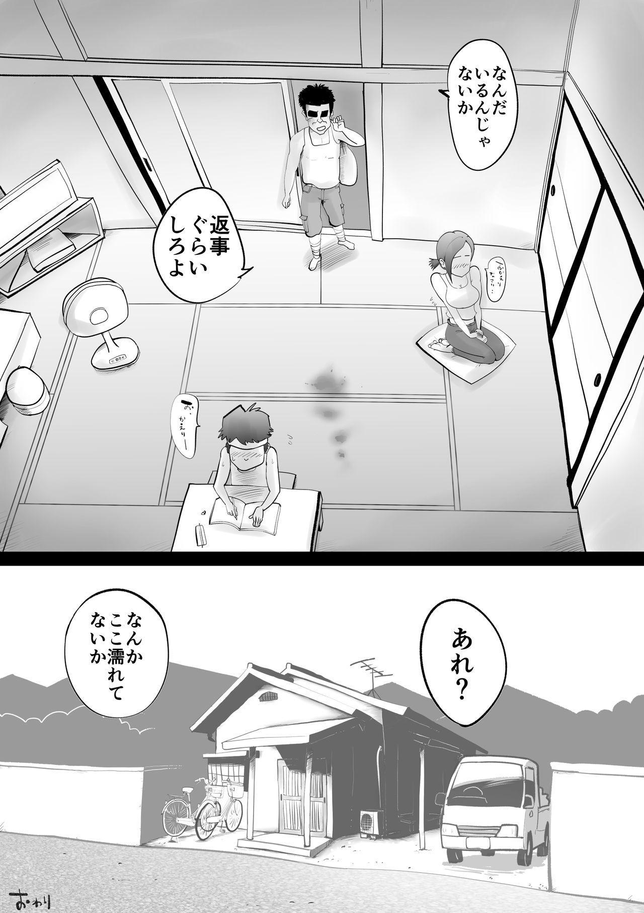 Warunori Shita Hahaoya ni Karuku Seishori ni Tsukawareru Hanashi 47