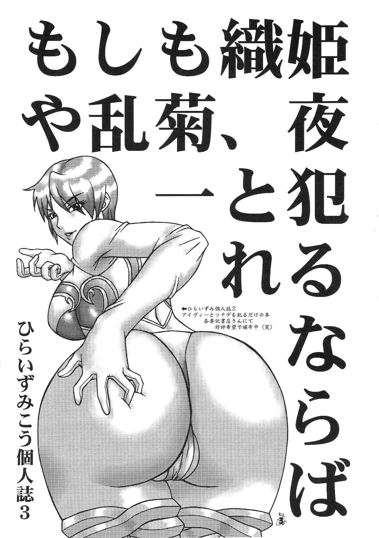 Moshimo Orihime ya Rangiku, Yo Ichi to Okarerunagara 1