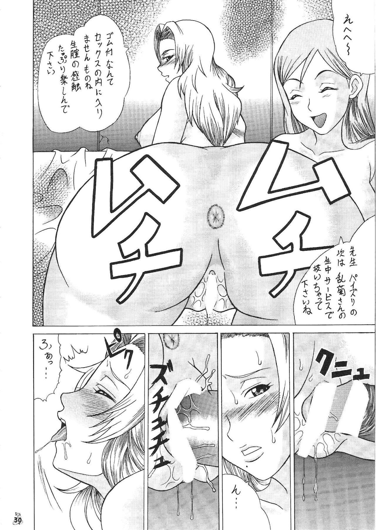 Moshimo Orihime ya Rangiku, Yo Ichi to Okarerunagara 28