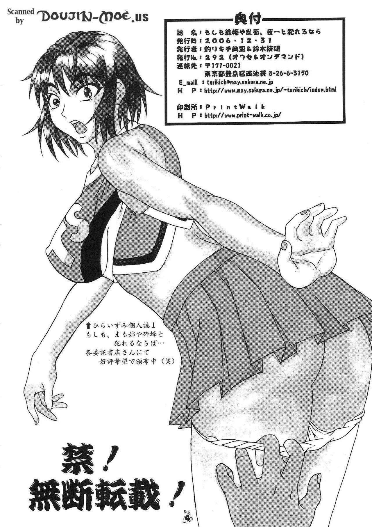 Moshimo Orihime ya Rangiku, Yo Ichi to Okarerunagara 2