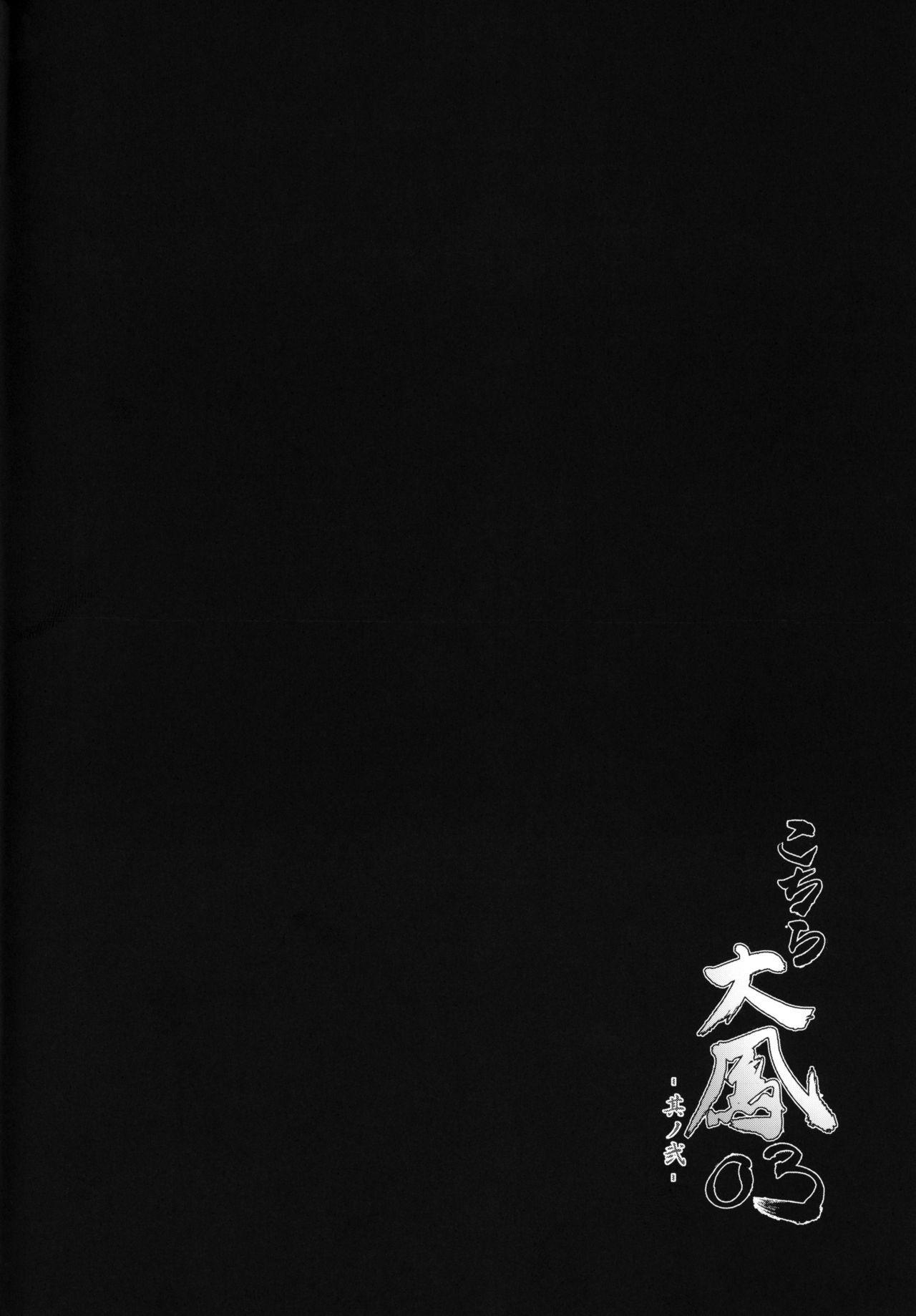 Kochira Taihou 03 2