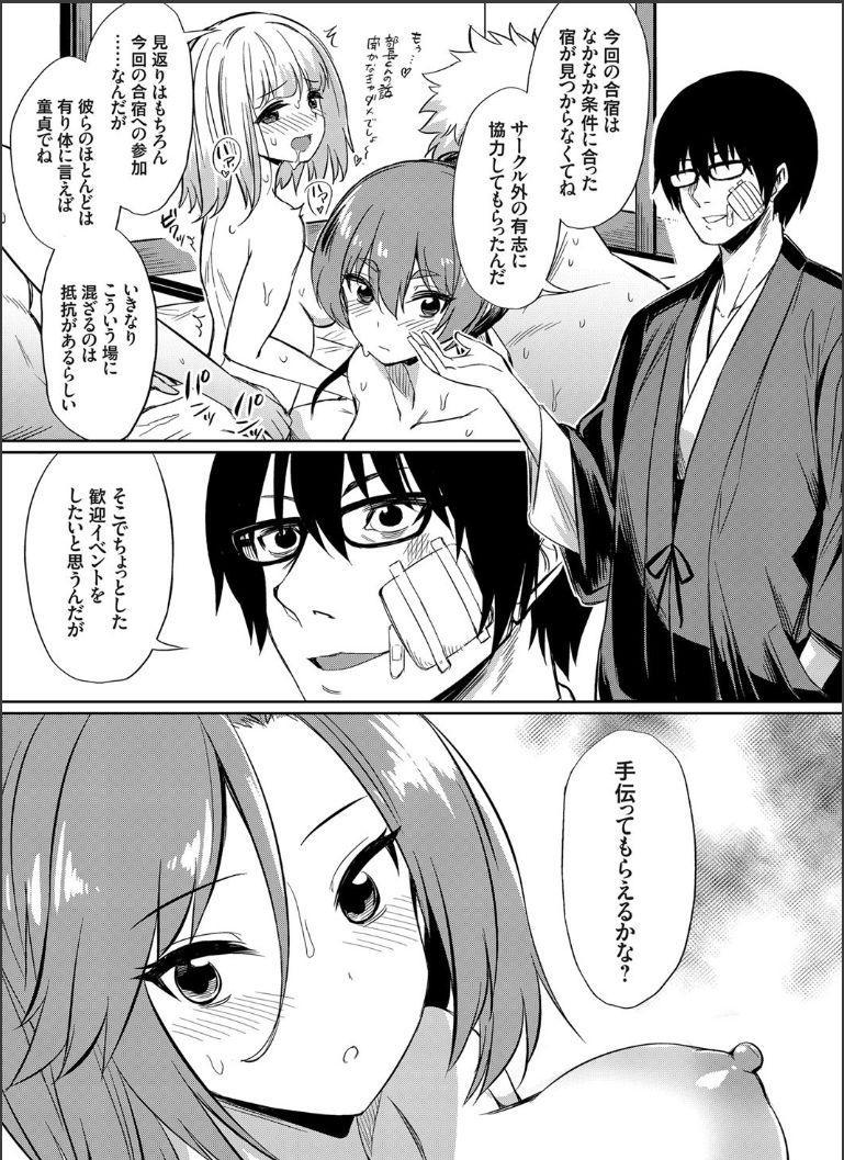 [yasu] Ibitsu na Kankei ~Manatsu no YariCir Rankou Gasshuku~ Saishuuwa (COMIC Grape Vol. 64) 10