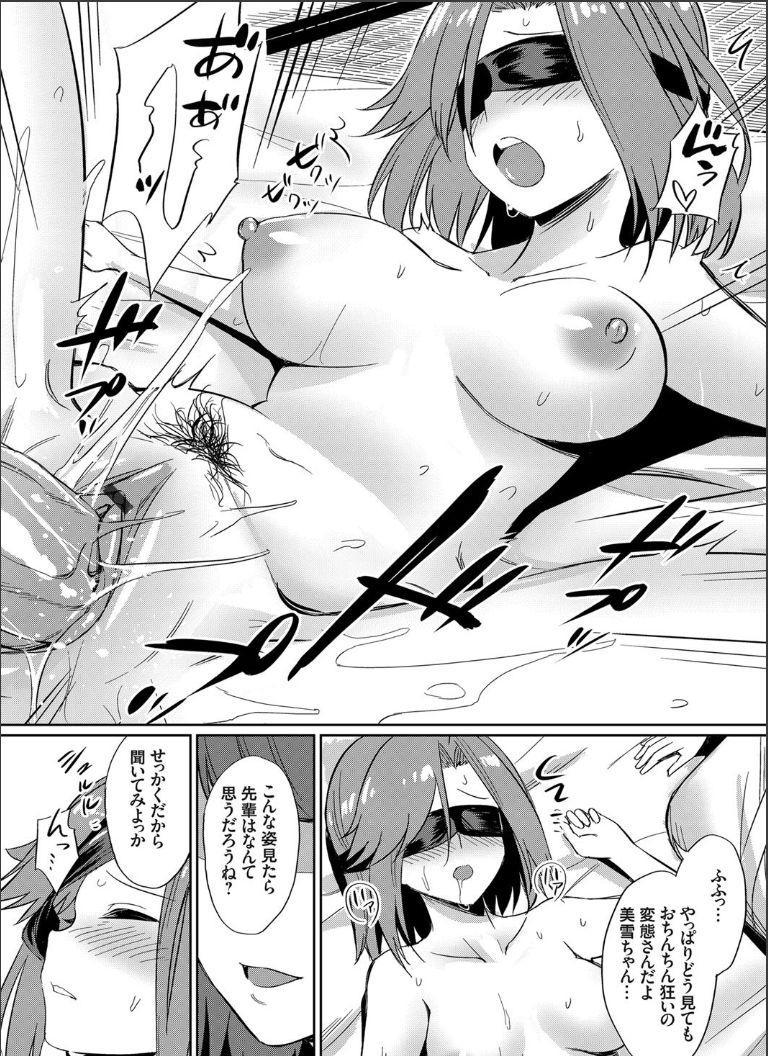 [yasu] Ibitsu na Kankei ~Manatsu no YariCir Rankou Gasshuku~ Saishuuwa (COMIC Grape Vol. 64) 20