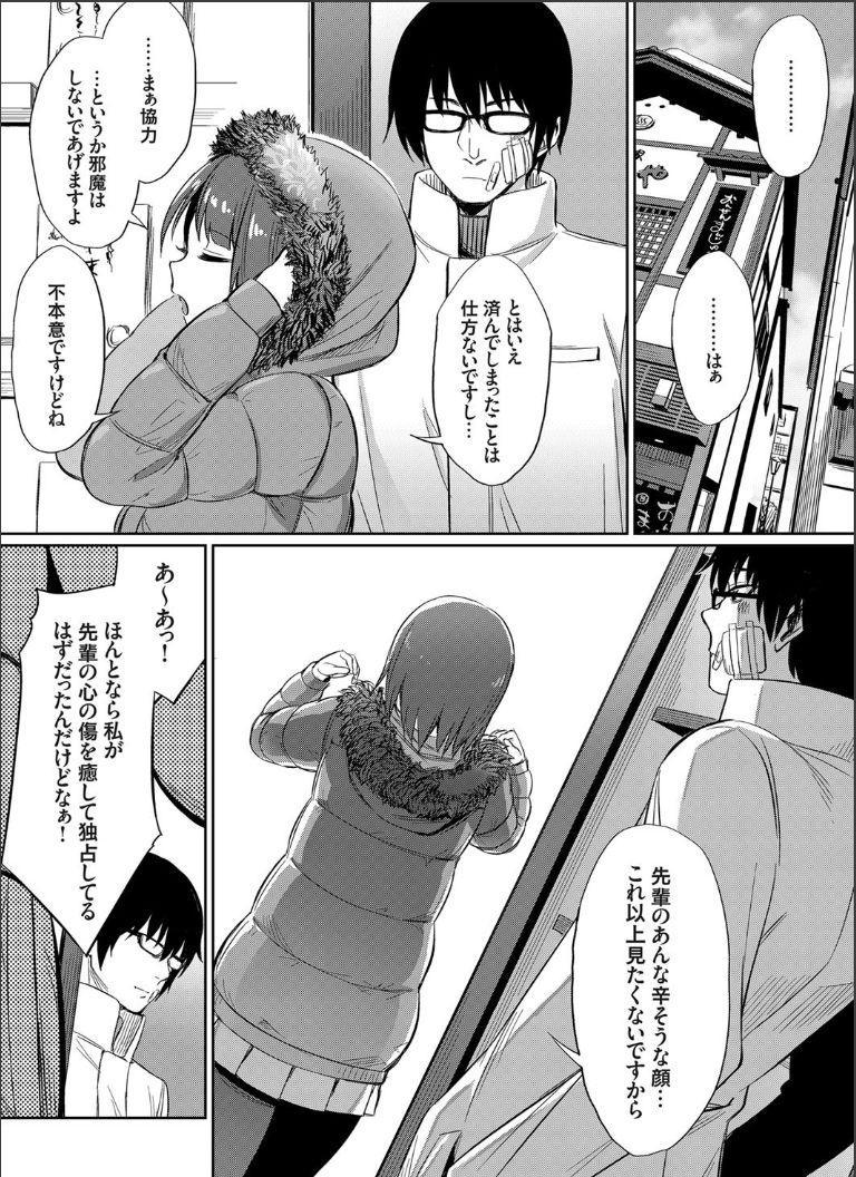 [yasu] Ibitsu na Kankei ~Manatsu no YariCir Rankou Gasshuku~ Saishuuwa (COMIC Grape Vol. 64) 4