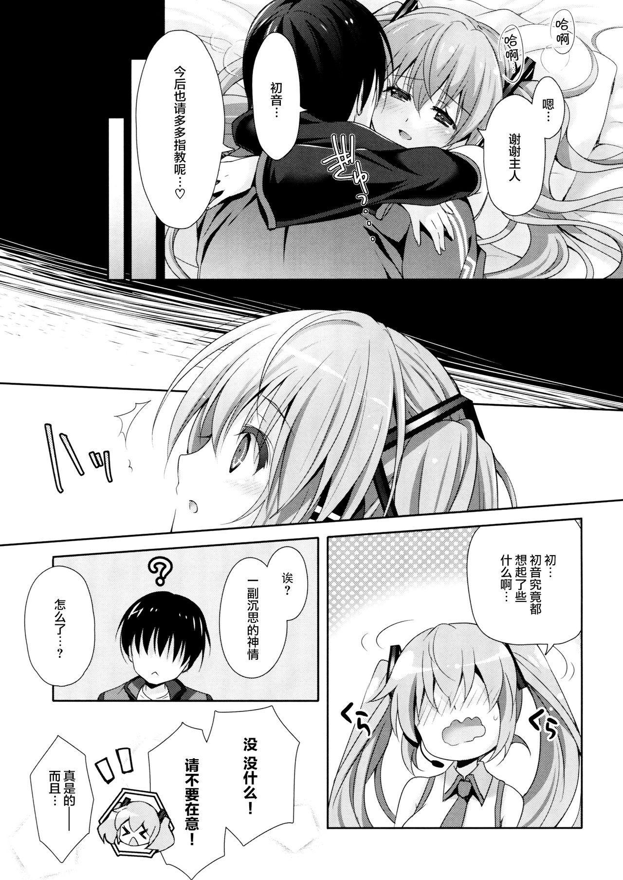 Miku-san ga 10 Shuunen ni Iroiro Omoidashi Tari Suru Ohanashi 19