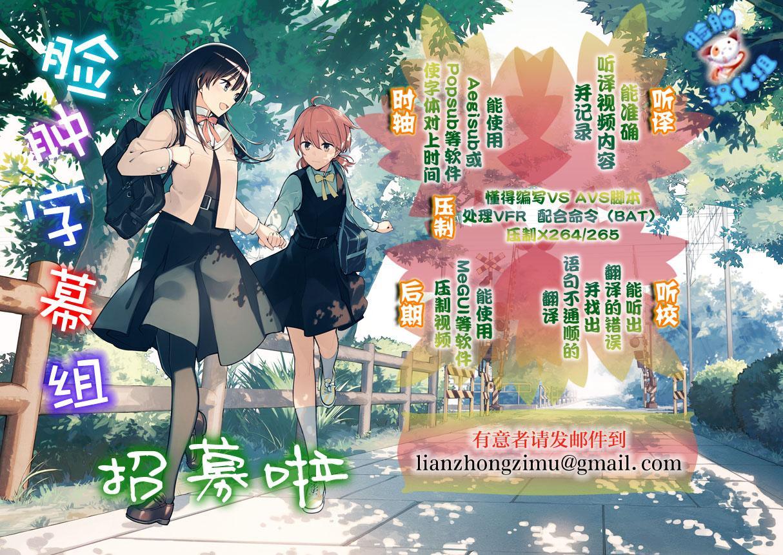 Miku-san ga 10 Shuunen ni Iroiro Omoidashi Tari Suru Ohanashi 28