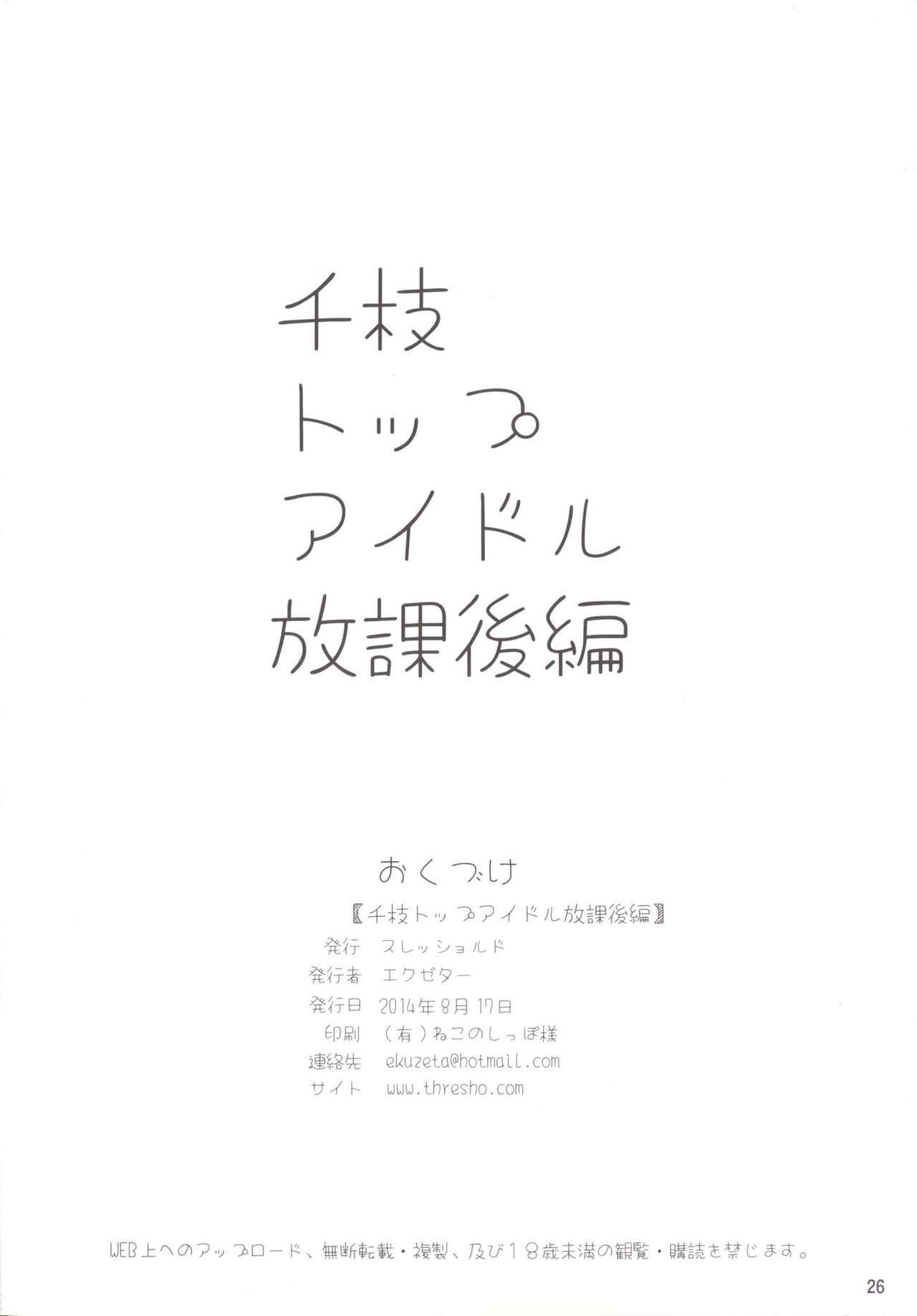 Chie Top Idol Houkago Hen 20