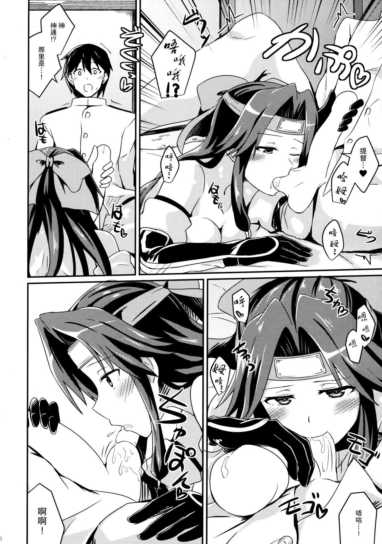 Jintsuu no Omoi 9