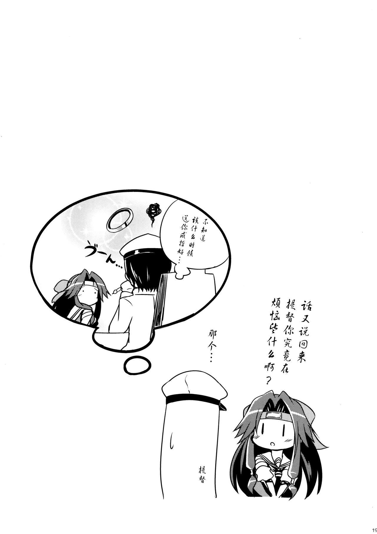 Jintsuu no Omoi 18