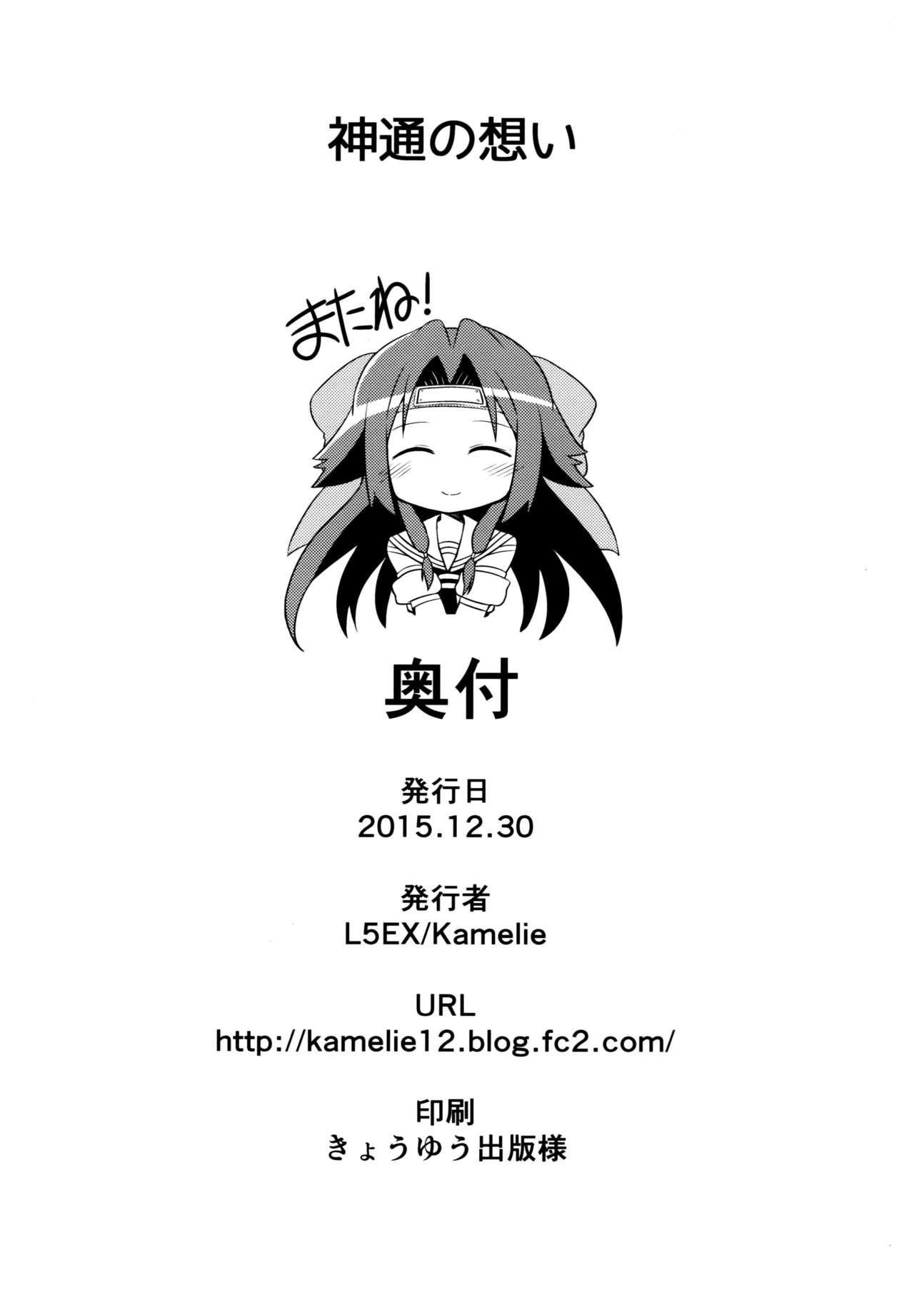Jintsuu no Omoi 21