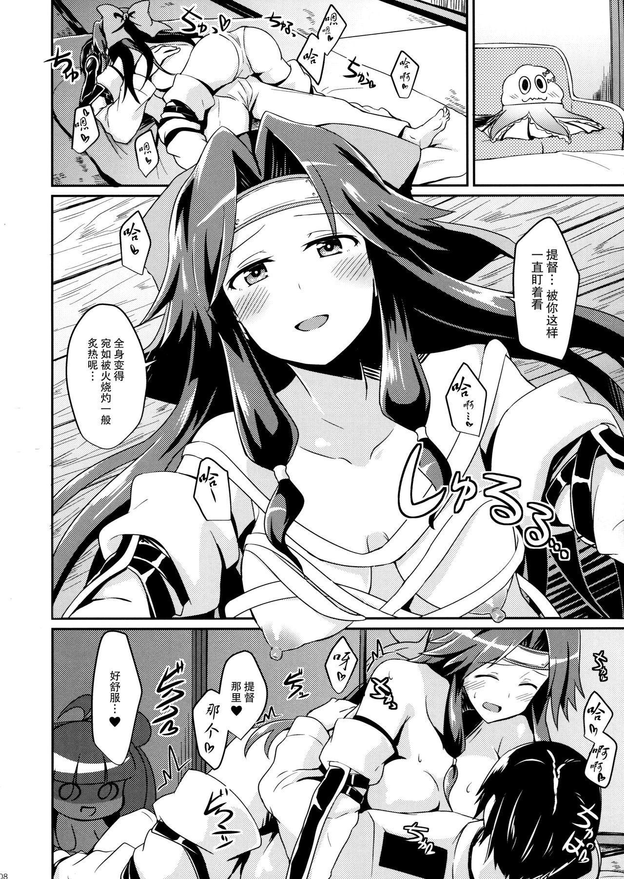 Jintsuu no Omoi 7