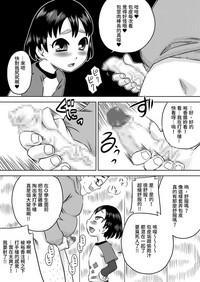 Nichijou-teki Oshaburi Moyou   日常口交光景 10