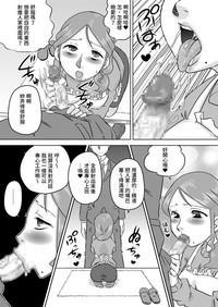Nichijou-teki Oshaburi Moyou   日常口交光景 6