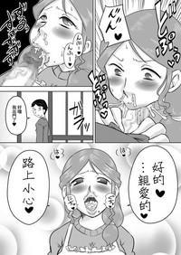 Nichijou-teki Oshaburi Moyou   日常口交光景 8