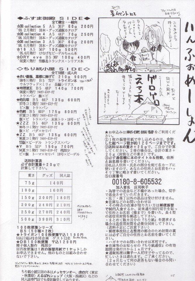 Wakayo 48