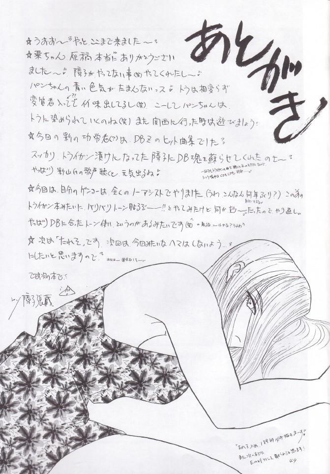 Wakayo 49