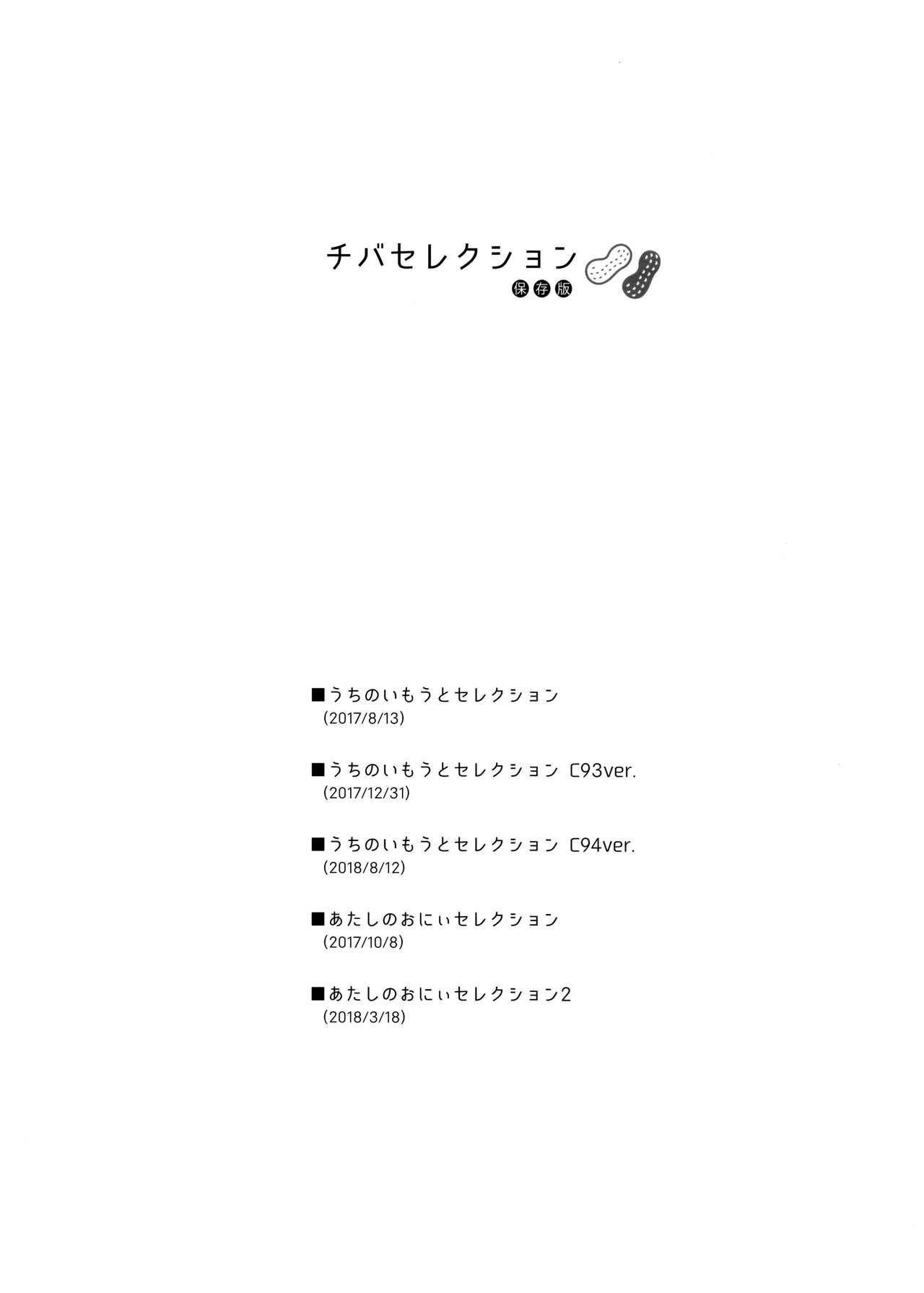 Chiba Selection Hozonban 1