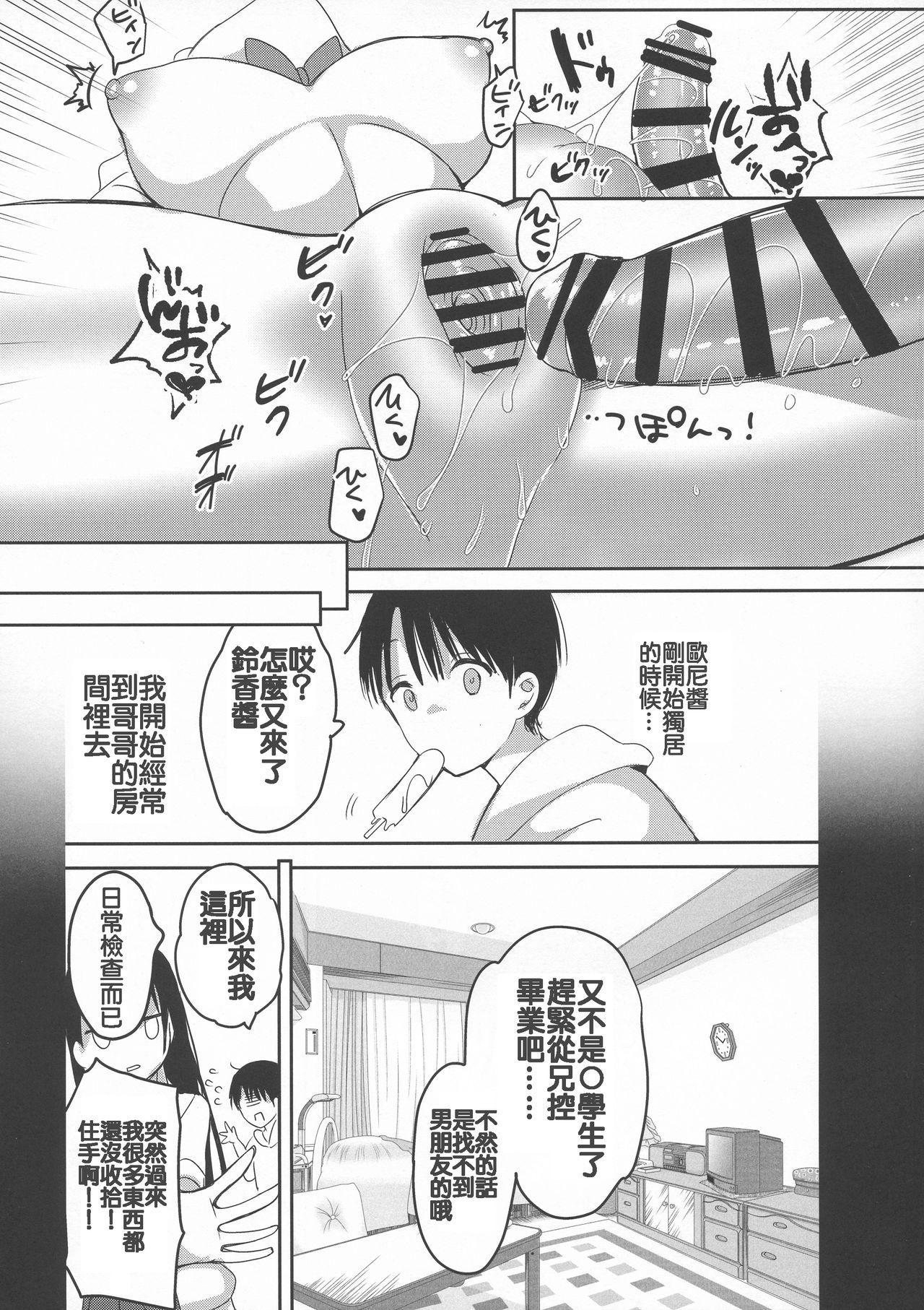 Bonyuu-chan wa Dashitai. 3 24