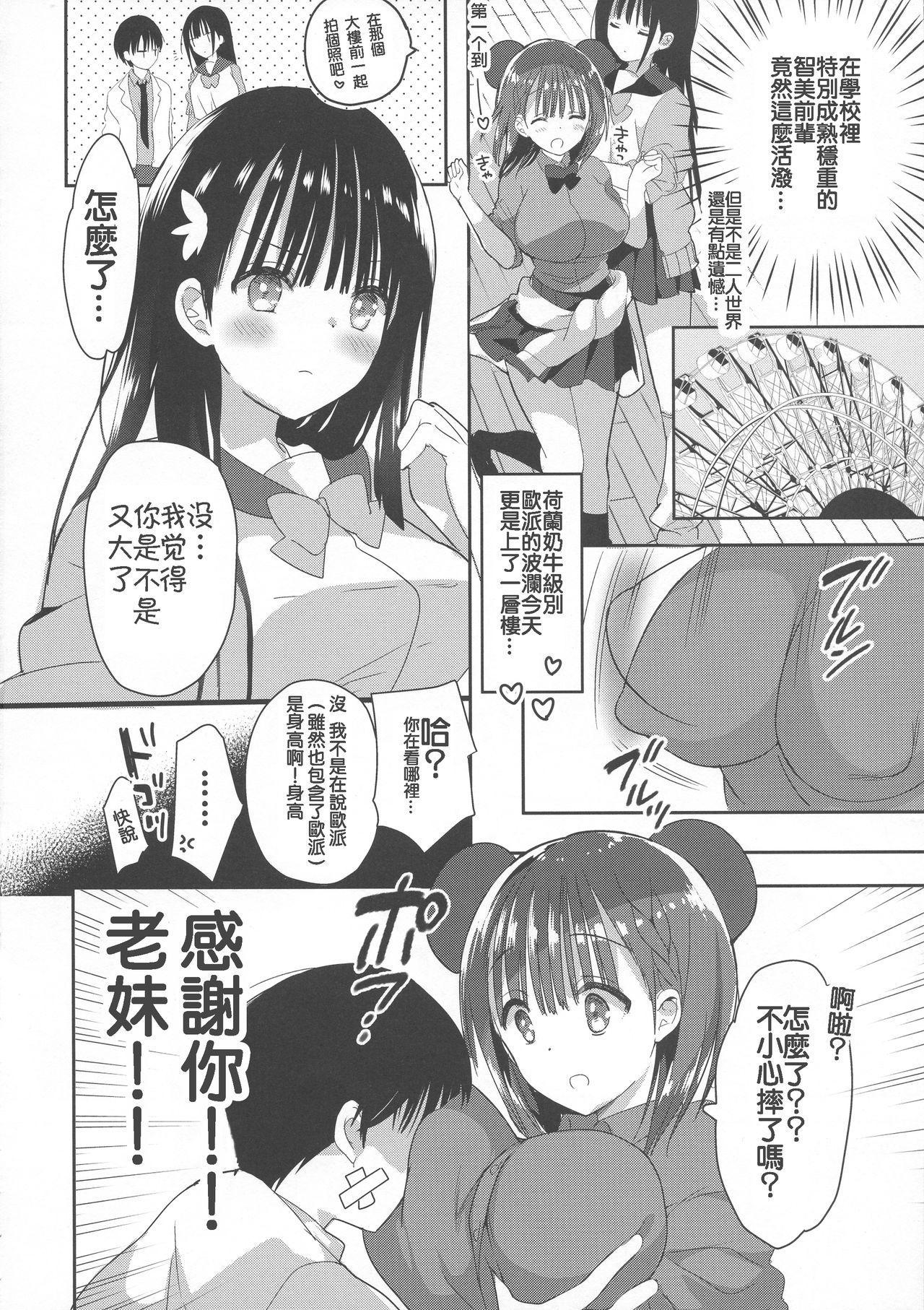 Bonyuu-chan wa Dashitai. 3 5