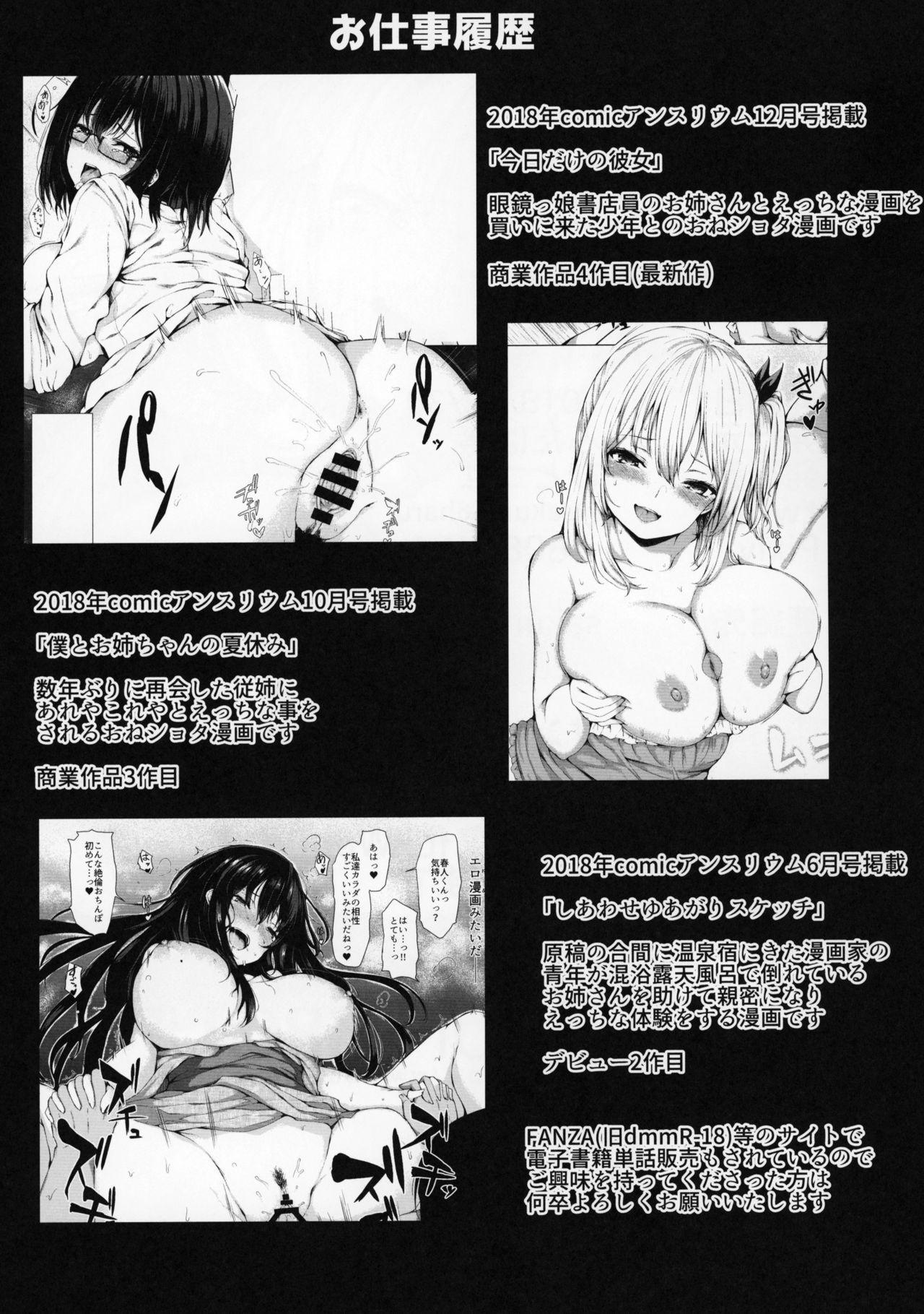 Jeanne Alter wa Makezugirai 22