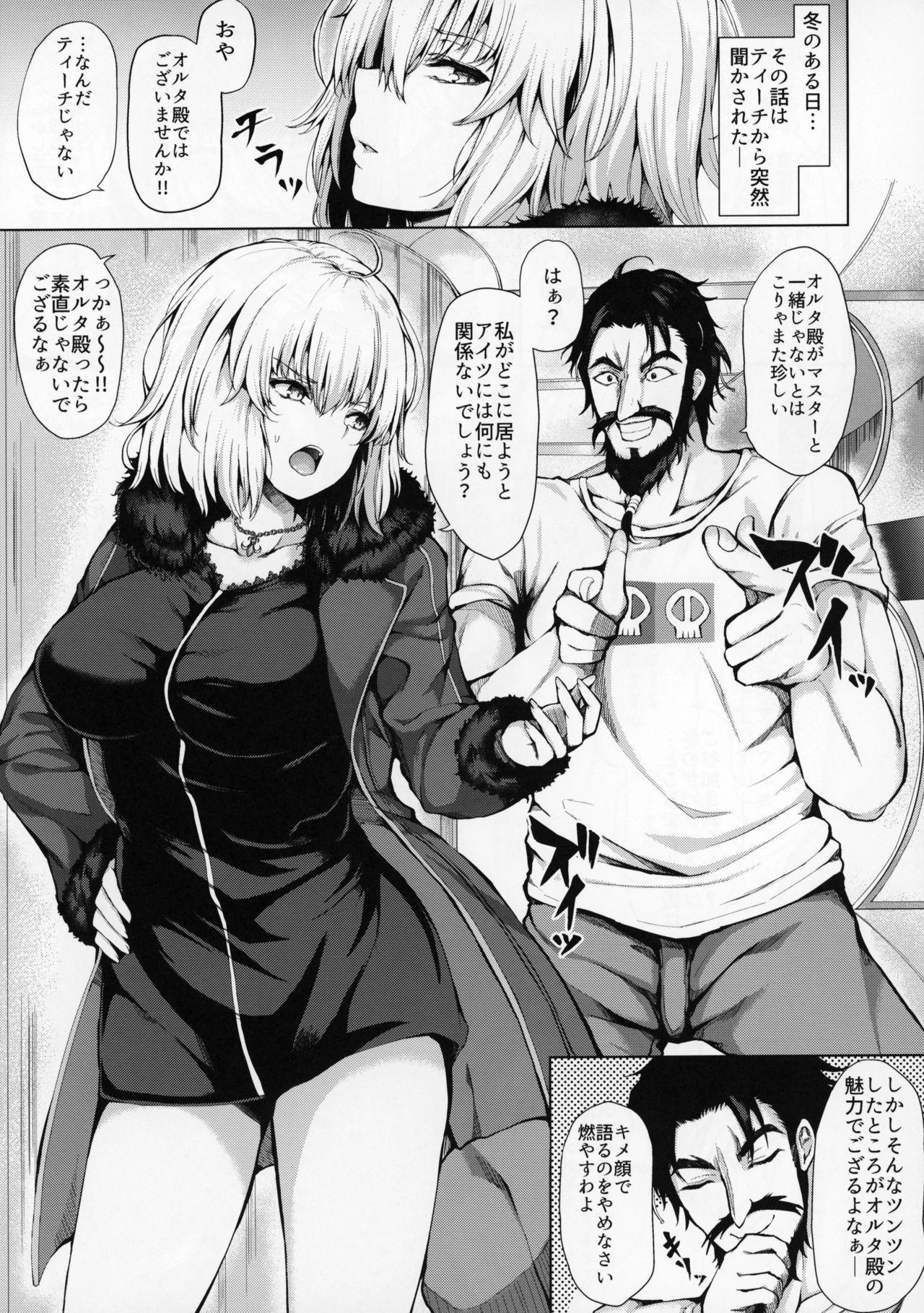 Jeanne Alter wa Makezugirai 2