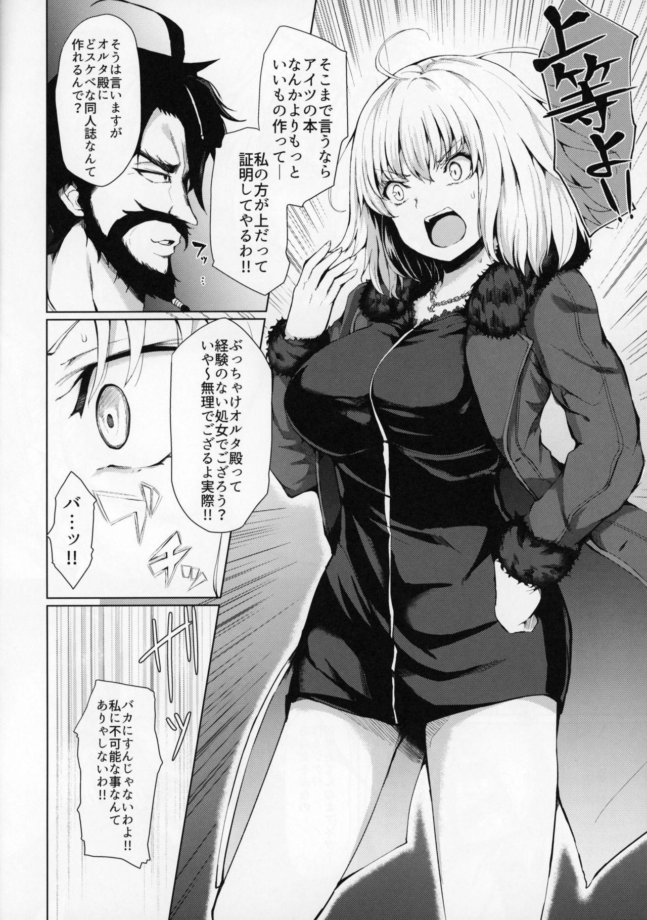Jeanne Alter wa Makezugirai 5