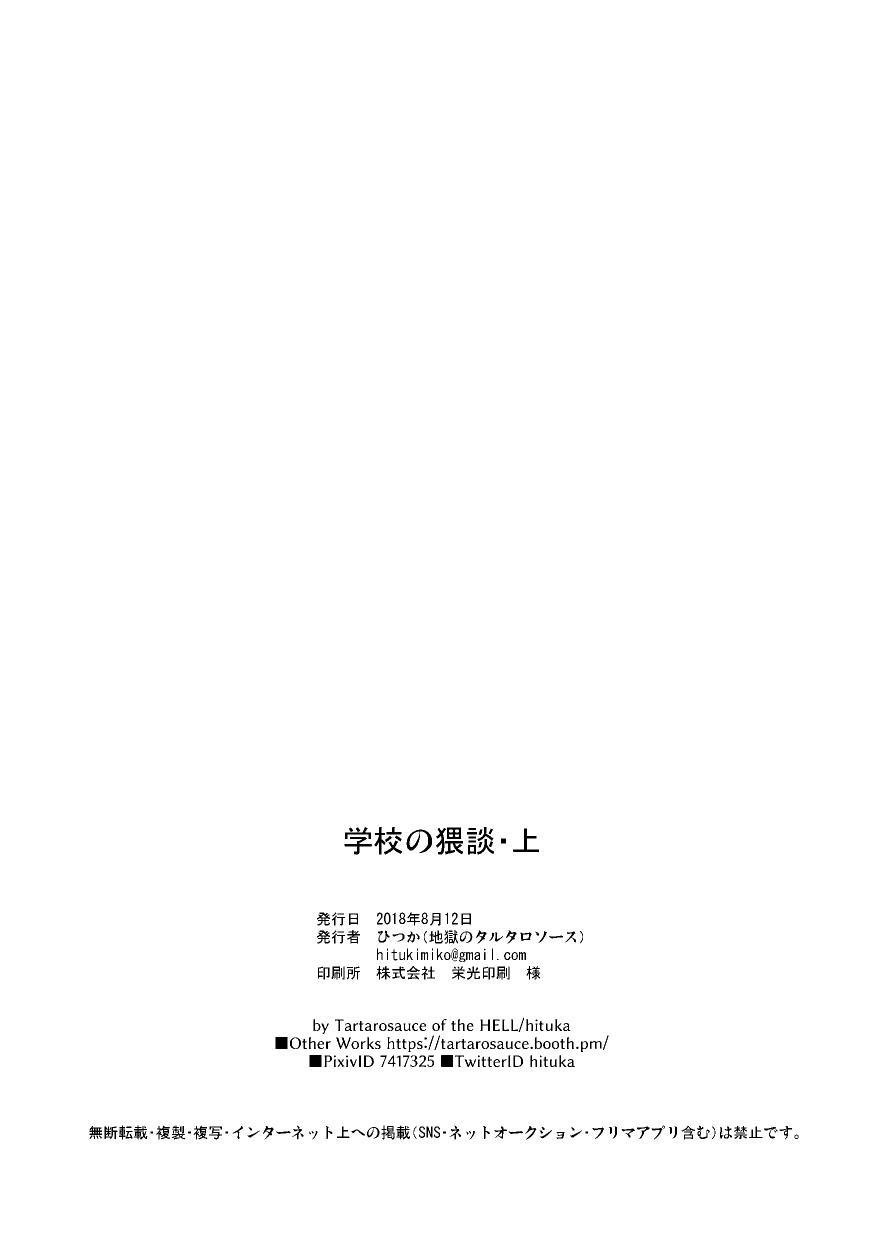 Gakkou no Waidan Jou 37