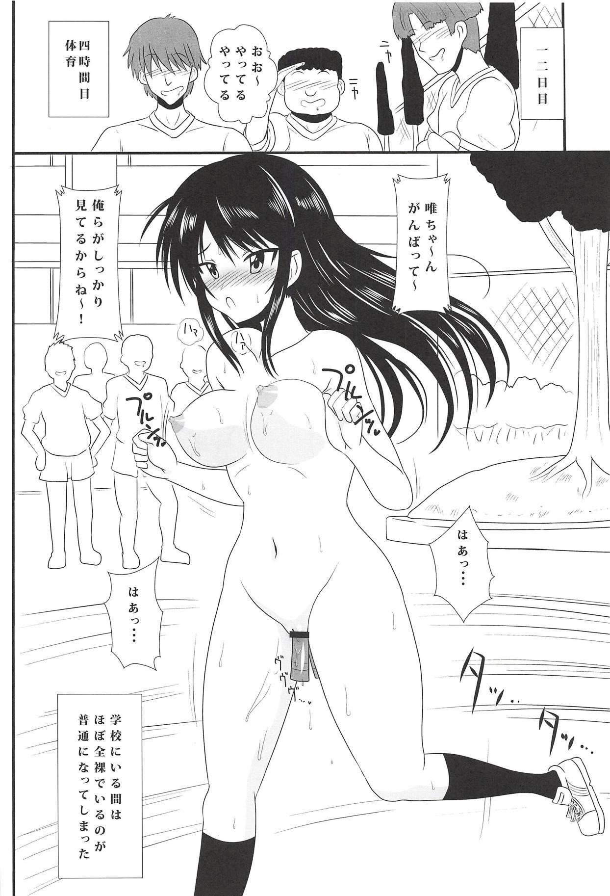 Kotegawa Yui no Harenchi Nikki 13