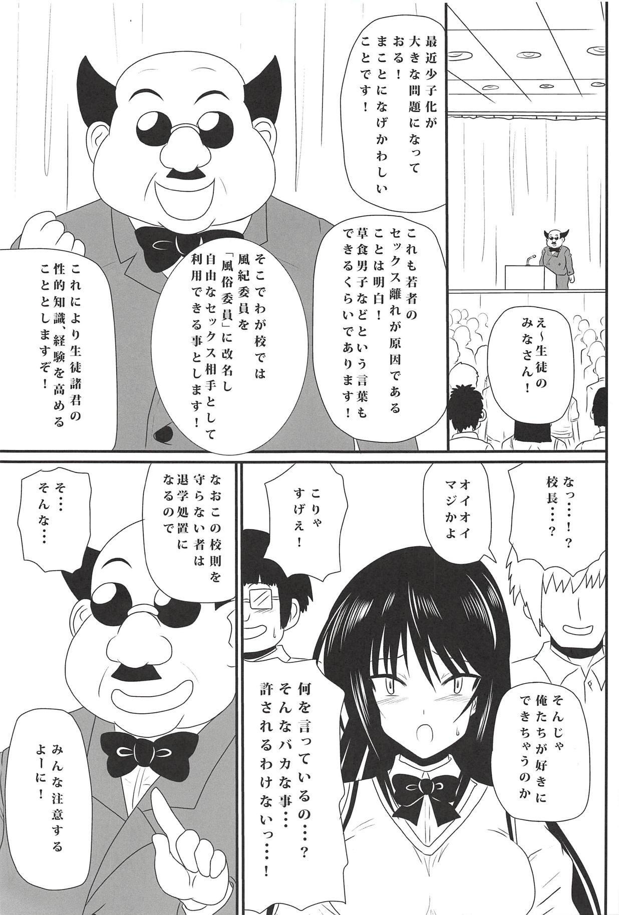 Kotegawa Yui no Harenchi Nikki 2