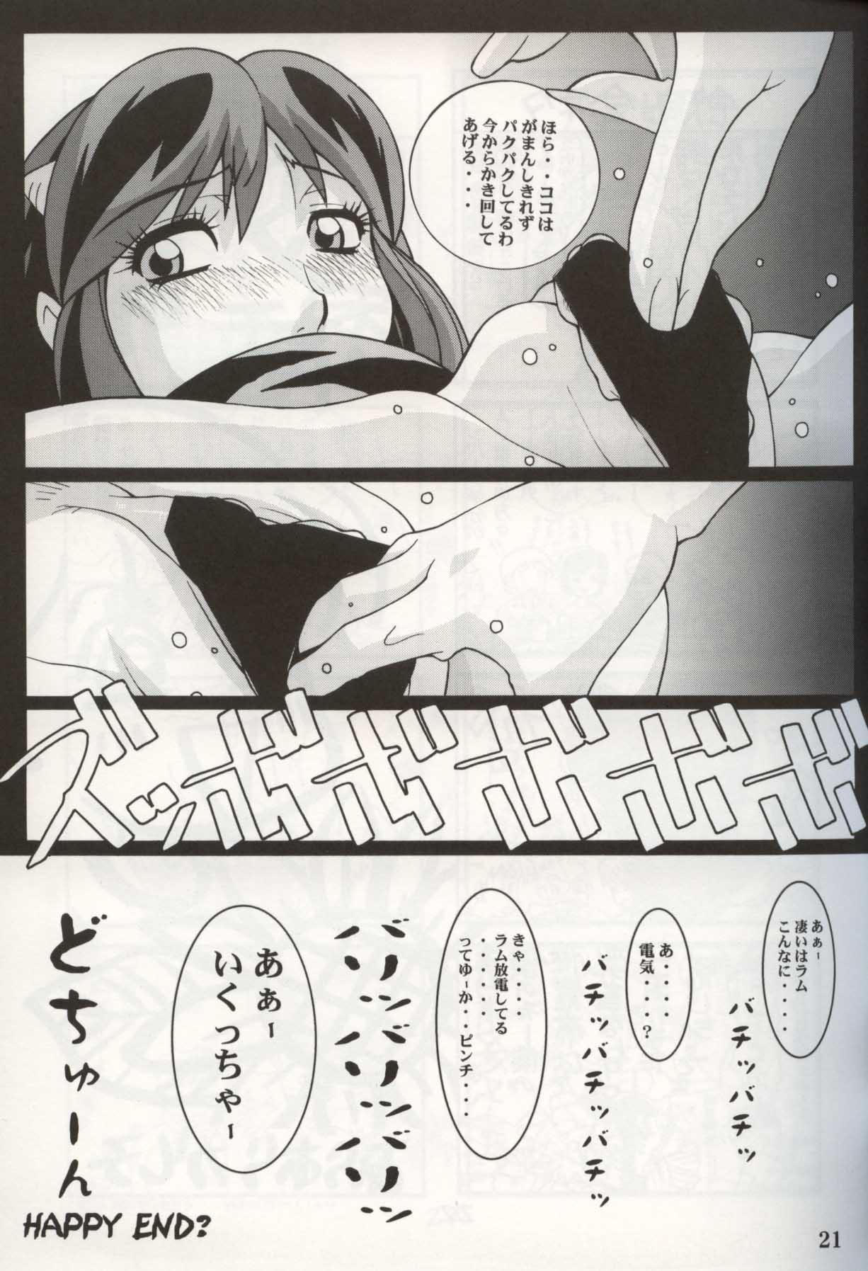 GIRL POWER Vol.10 19