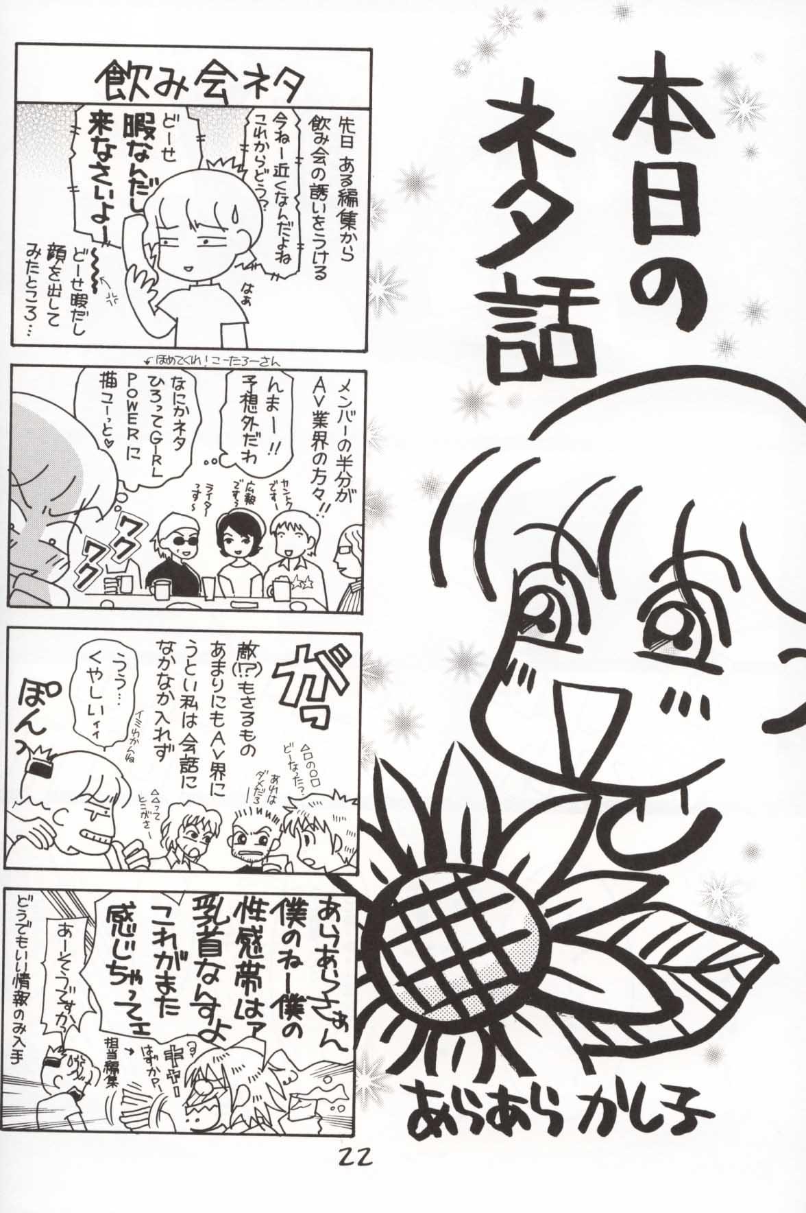 GIRL POWER Vol.10 20