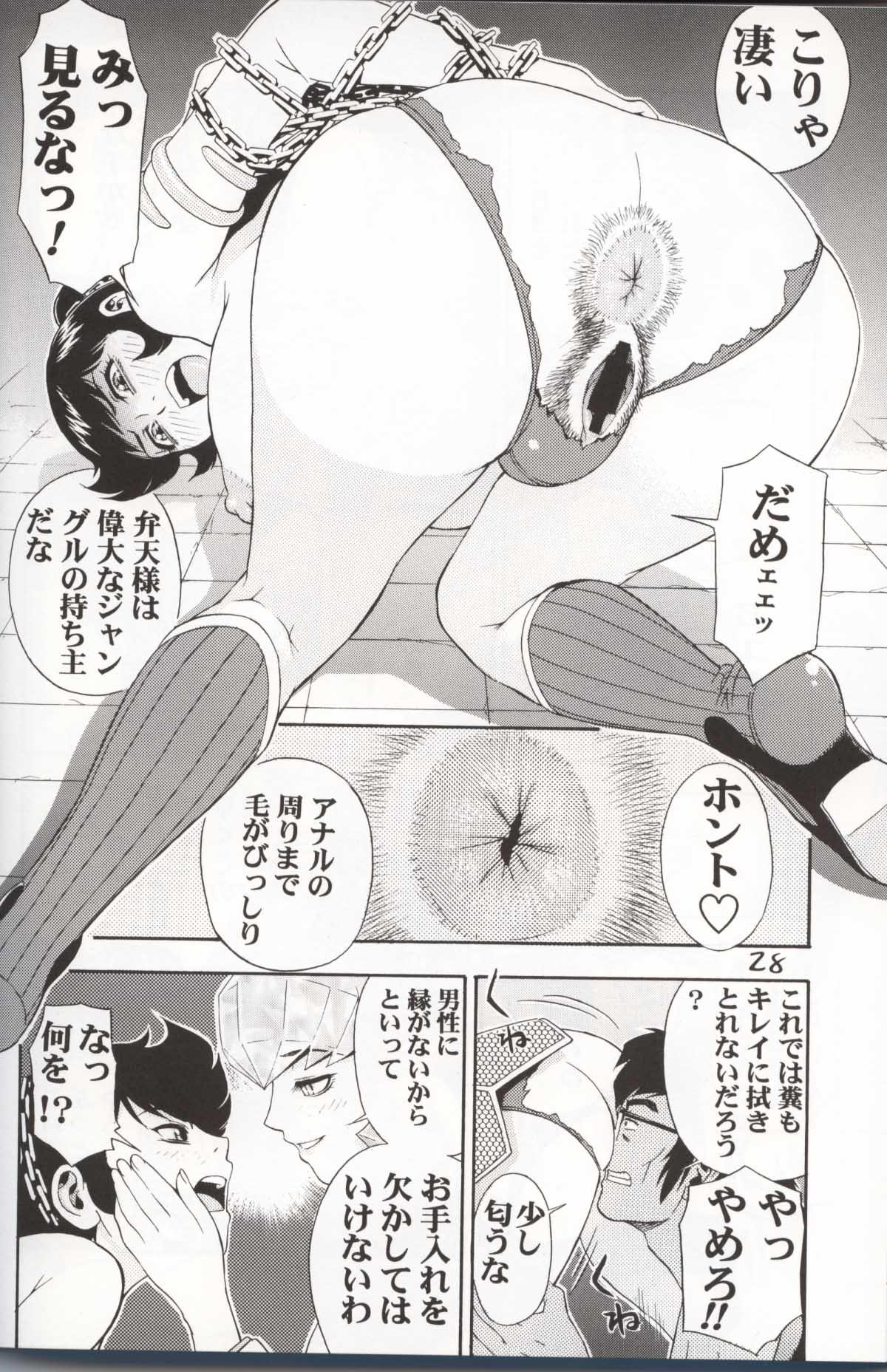 GIRL POWER Vol.10 26