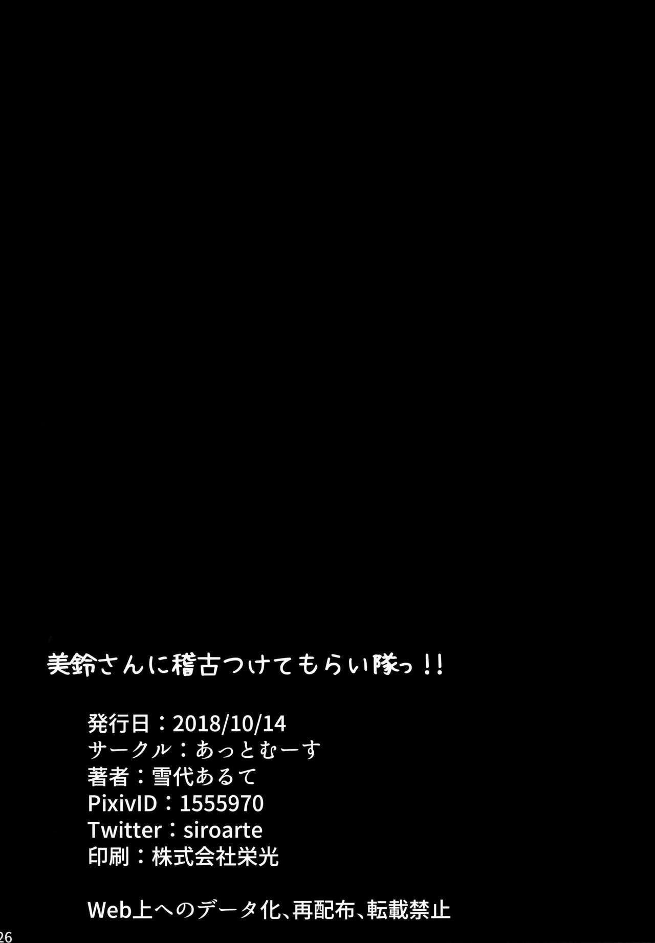 Meiling ni Keiko Tsukete Moraitai!! 24