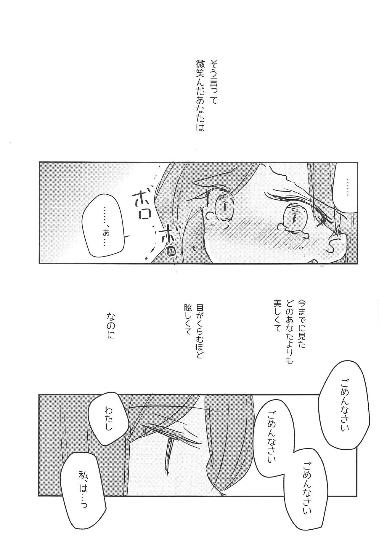 Koukotsu 20