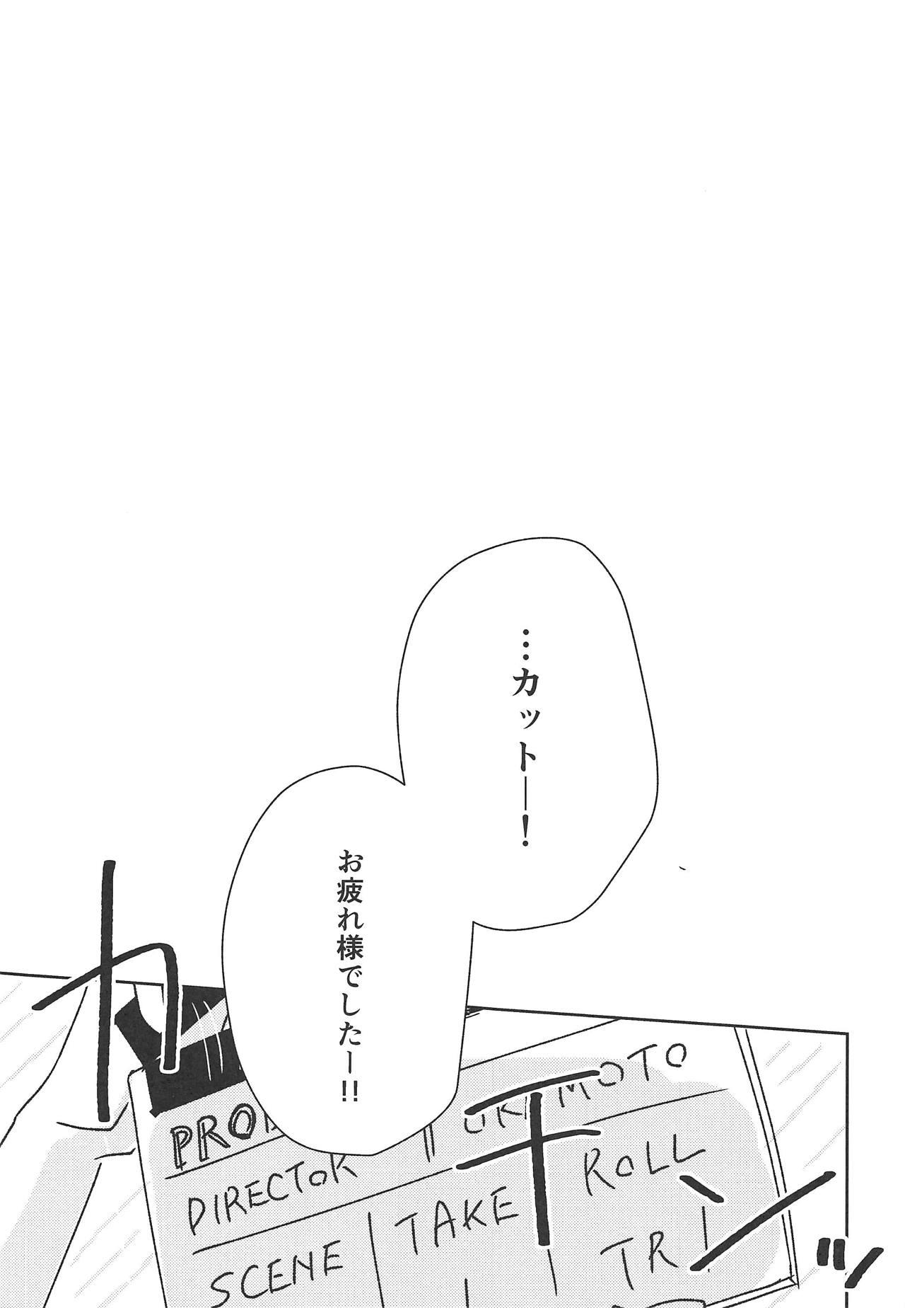 Koukotsu 24