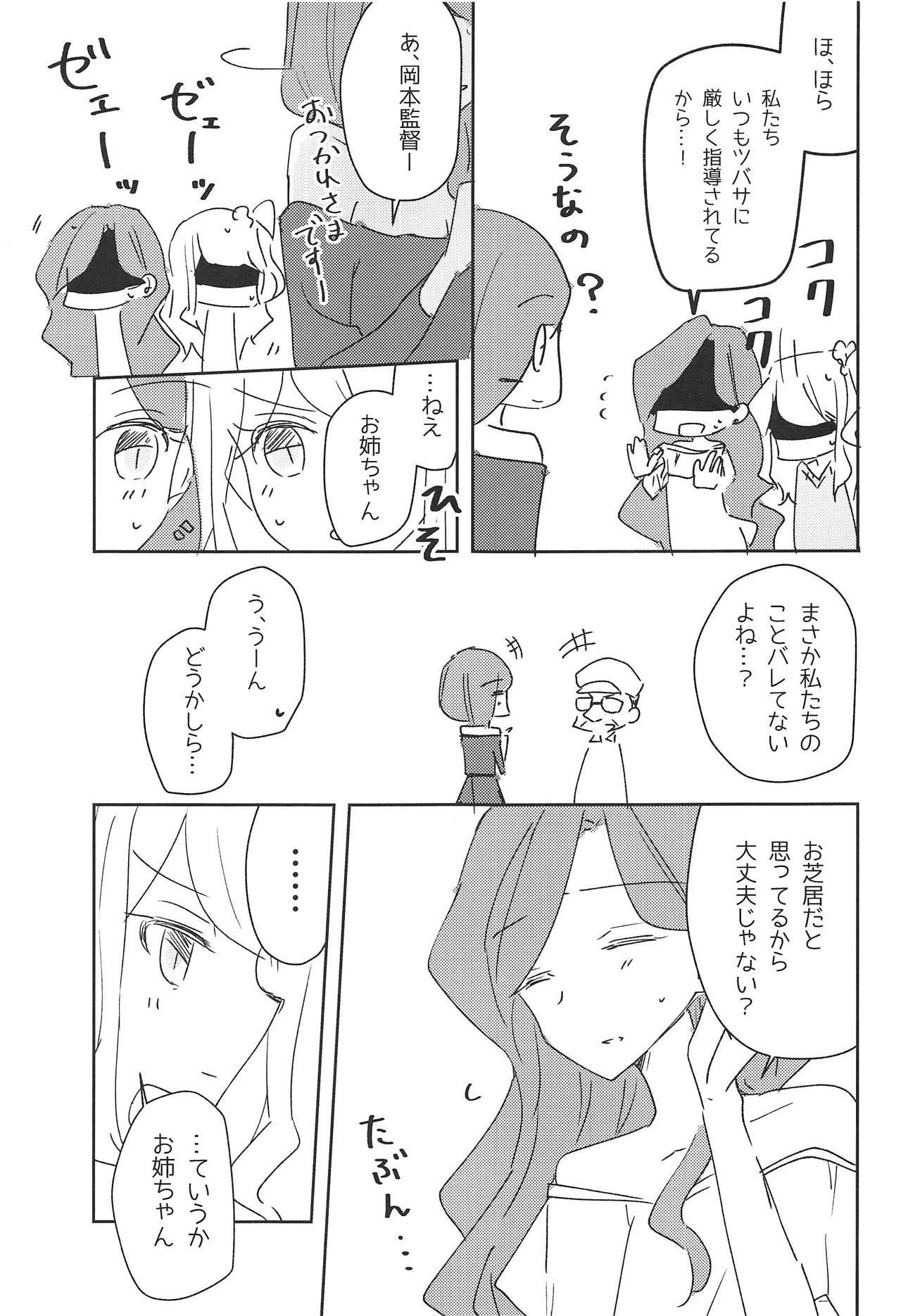 Koukotsu 26