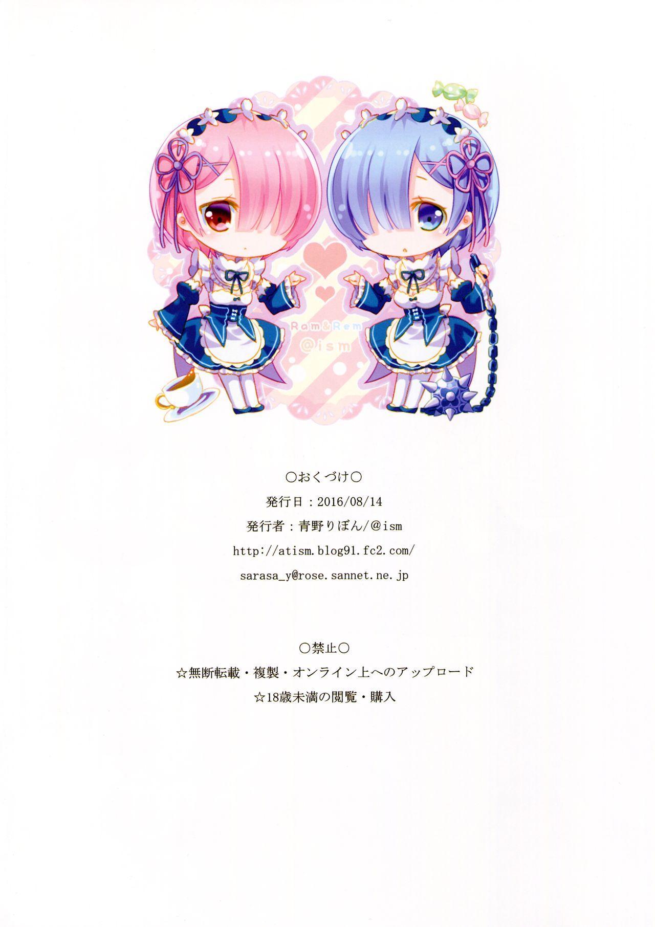 Maid no Oshigoto | Maid's Duty 14