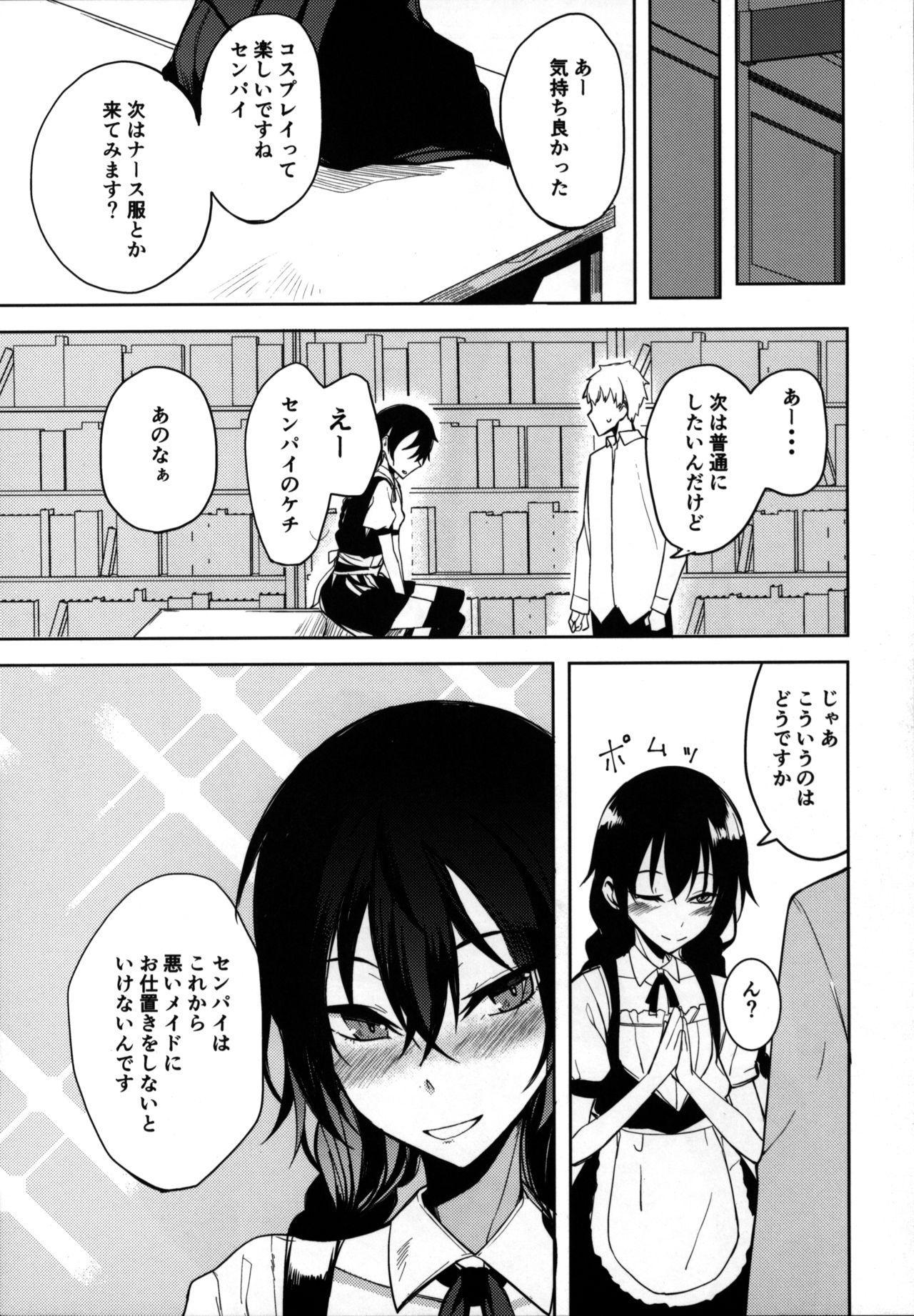 Kouhai-chan ni Eroi Koto Sareru Hon 6 21